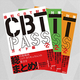 CBT PASS 第2版 全3冊セット