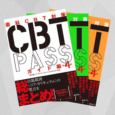 CBT PASS 第4版 全3冊セット